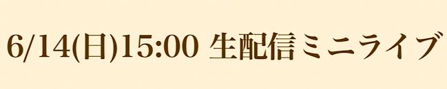 生配信ミニライブ